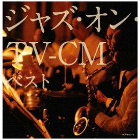キングレコード KING RECORDS (V.A.)/ ジャズ・オン・TV-CM【CD】