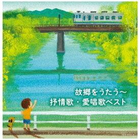 キングレコード KING RECORDS (V.A.)/ 故郷をうたう〜抒情歌・愛唱歌【CD】