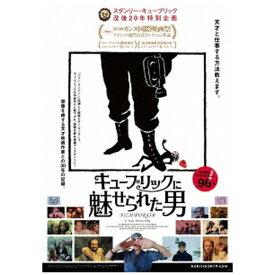 ハピネット Happinet キューブリックに魅せられた男【DVD】
