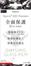 イングレム Ingrem Xperia XZ2 Premium/ダイヤモンドガラスフィルム 全面保護 光沢/シルバー シルバー IN-RXZ2PRFG/DCS