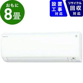 ダイキン DAIKIN エアコン 8畳エアコン 2020年 EBKシリーズ ホワイト AN25XEBKS-W [おもに8畳用 /100V][ 8畳]