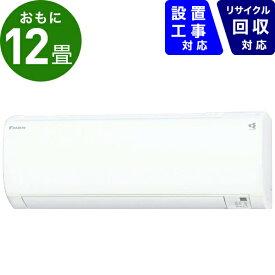 ダイキン DAIKIN エアコン 12畳AN36XEBKS-W エアコン 2020年 EBKシリーズ [おもに12畳用 /100V][エアコン 12畳]