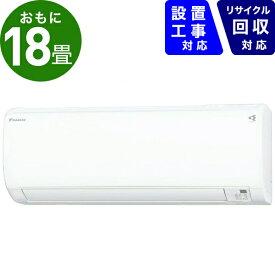ダイキン DAIKIN AN56XEBKP-W エアコン 2020年 EBKシリーズ [おもに18畳用 /200V]【point_rb】