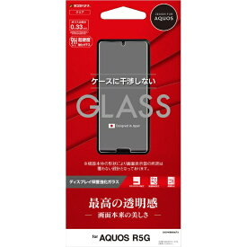 ラスタバナナ RastaBanana AQUOS R5G パネル AGC製 0.33mm 光沢ガラス GP2283AQOR5G