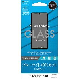 ラスタバナナ RastaBanana AQUOS R5G パネル AGC製 0.33mm BLCガラス GE2284AQOR5G