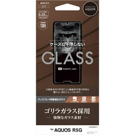 ラスタバナナ RastaBanana AQUOS R5G パネル ゴリラ 0.33mm 光沢ガラス GG2285AQOR5G