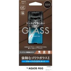 ラスタバナナ RastaBanana AQUOS R5G パネル ゴリラ 0.33mm BLCガラス GGE2286AQOR5G