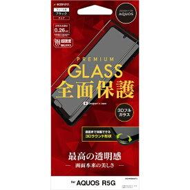 ラスタバナナ RastaBanana AQUOS R5G 3Dパネル全面保護 AGC製 光沢ガラス 3S2287AQOR5G