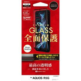 ラスタバナナ RastaBanana AQUOS R5G 2.5D全面干渉レスパネル AGC製 光沢ガラス FG2289AQOR5G