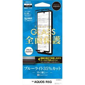 ラスタバナナ RastaBanana AQUOS R5G 2.5D全面干渉レスパネル AGC製 BLCガラス FE2290AQOR5G