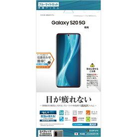 ラスタバナナ RastaBanana Galaxy S20 5G フィルム BLC光沢 E2296GS11E