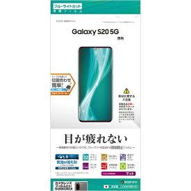 ラスタバナナ RastaBanana Galaxy S20 5G フィルム BLC反射防止 Y2297GS11E