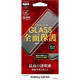 ラスタバナナ RastaBanana Galaxy S20 5G 3Dパネル全面保護 AGC製 ブラック 3S2303GS11E