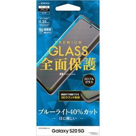 ラスタバナナ RastaBanana Galaxy S20 5G 3Dパネル全面保護 AGC製 ブラック 3E2304GS11E