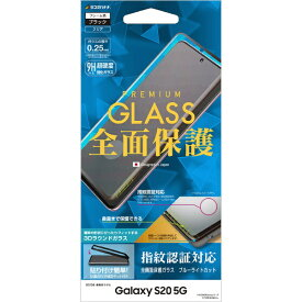 ラスタバナナ RastaBanana Galaxy S20 5G 3Dパネル全面保護 指紋認証対応 ブラック 3E2306GS11E