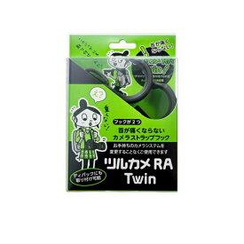 ウォータードロップマーク WATER DROP MARK ツルカメRA_Twin TC-1207 バックパック用カメラストラップフック TC-1207