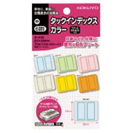 コクヨ KOKUYO タックインデックスカラー中6色詰合
