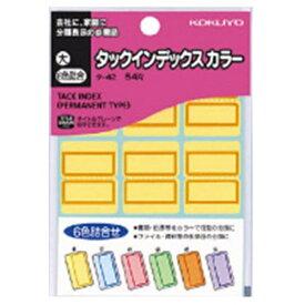 コクヨ KOKUYO タックインデックスカラー大6色詰合