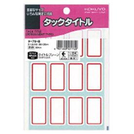 コクヨ KOKUYO タックタイトル20X35赤枠