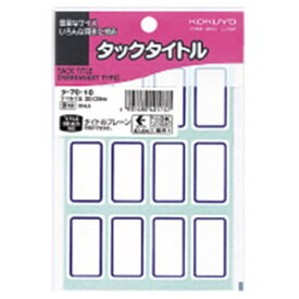 コクヨ KOKUYO タックタイトル20×35ミリ青枠