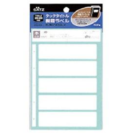 コクヨ KOKUYO タックタイトル樹脂表紙タイトルサイズ