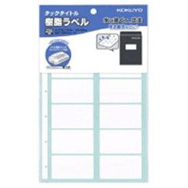 コクヨ KOKUYO タックタイトル樹脂宛名書きサイズ