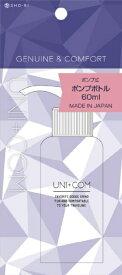 粧美堂 SHOBIDO ポンプボトル90ML