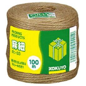 コクヨ KOKUYO 包装用紐麻紐100m