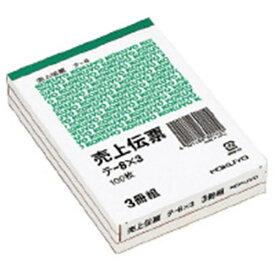 コクヨ KOKUYO 売上伝票B73冊組