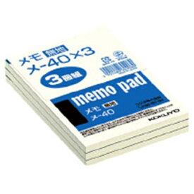 コクヨ KOKUYO メモB775枚3冊組