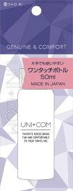 粧美堂 SHOBIDO ワンタッチボトル50ml
