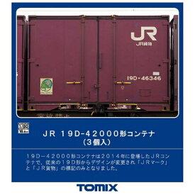TOMIX トミックス 【HOゲージ】HO-3135 JR 19D-42000形コンテナ(3個入)