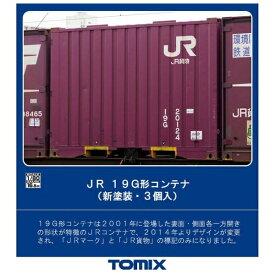 【2020年8月】 TOMIX トミックス 【HOゲージ】HO-3136 JR 19G形コンテナ(新塗装・3個入)【発売日以降のお届け】