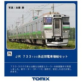 【2020年8月】 TOMIX トミックス 【Nゲージ】98376 JR 733-100系近郊電車増結セット(3両)【発売日以降のお届け】