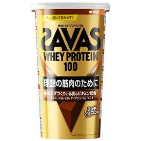 明治 meiji ホエイプロテイン SAVAS ザバス WHEY PROTEIN 100【リッチショコラ風味/294g 約14食分】
