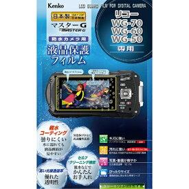 ケンコー・トキナー KenkoTokina マスターGフィルム親水 リコーWG-70/WG-60/WG-50/WG-40用 KLPM-RWG70