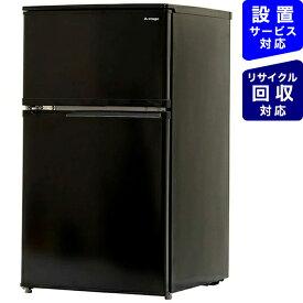 A-Stage エーステージ BR-90B 冷蔵庫 ブラック [2ドア /右開き/左開き付け替えタイプ /90L]《基本設置料金セット》