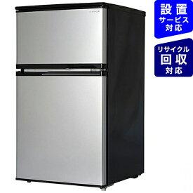 A-Stage エーステージ BR-90S 冷蔵庫 シルバー [2ドア /右開き/左開き付け替えタイプ /90L]《基本設置料金セット》