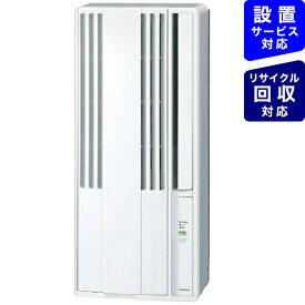コロナ CORONA CW-F1620BK-WS 窓用エアコン 冷房専用 スタンダードシリーズ シェルホワイト [ノンドレン /冷房専用]