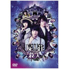 東宝 屍人荘の殺人 通常版【DVD】