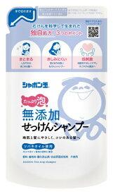 シャボン玉販売 Shabondama Soap シャボン玉無添加せっけんシャンプー泡タイプ つめかえ用(420ml) 〔シャンプー〕
