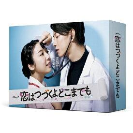 アミューズソフトエンタテインメント 恋はつづくよどこまでも Blu-ray BOX【ブルーレイ】