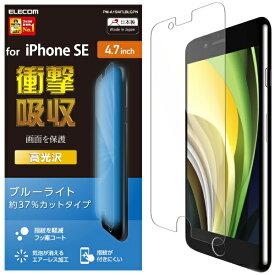 エレコム ELECOM iPhone SE(第2世代)4.7インチ対応 液晶保護フィルム 衝撃吸収 ブルーライトカット PM-A19AFLBLGPN