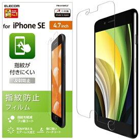 エレコム ELECOM iPhone SE(第2世代)4.7インチ対応 液晶保護フィルム 反射防止 PM-A19AFLF