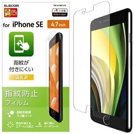 エレコム ELECOM iPhone SE(第2世代)4.7インチ対応 液晶保護フィルム 高光沢 PM-A19AFLFG
