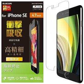 エレコム ELECOM iPhone SE(第2世代)4.7インチ対応 液晶保護フィルム 衝撃吸収 高精細 高光沢 PM-A19AFLFPGHD