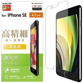 エレコム ELECOM iPhone SE(第2世代)4.7インチ対応 液晶保護フィルム 高精細 高光沢 PM-A19AFLFTGHD