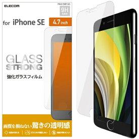 エレコム ELECOM iPhone SE(第2世代)4.7インチ対応 ガラスフィルム 0.33mm PM-A19AFLGG