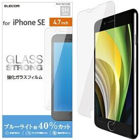 エレコム ELECOM ガラスフィルム 0.33mm ブルーライトカット PM-A19AFLGGBL