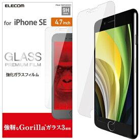 エレコム ELECOM iPhone SE(第2世代)4.7インチ対応 ガラスフィルム ゴリラ PM-A19AFLGGGO